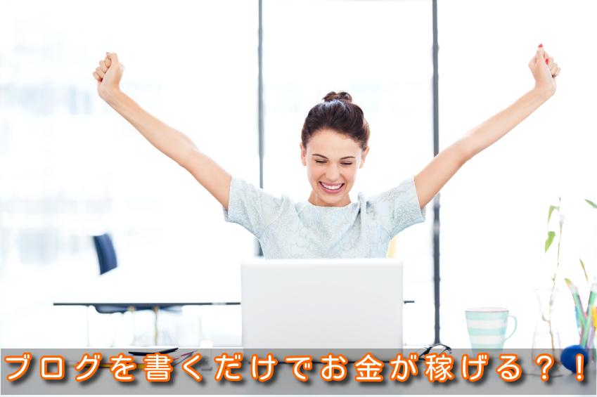 Happy female entrepreneur with laptop celebrating success at desk in office. Horizontal shot.