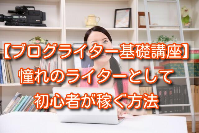【ブログライター基礎講座】才能をお金に!憧れのライターで初心者が稼ぐ方法