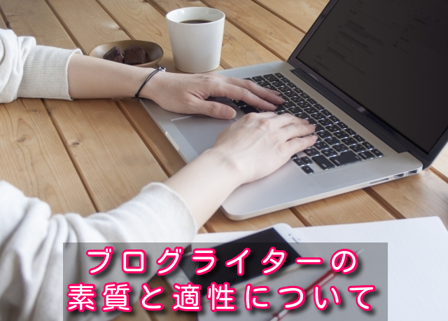 blog-writer-Quality